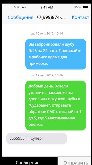 Как купить шубу в СПб недорого?